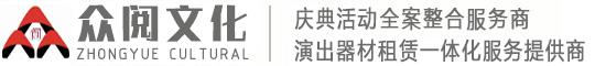 临沂活动策划,临沂庆典演出,临沂礼仪模特_临沂众阅文化传媒有限公司(阿宝演艺)