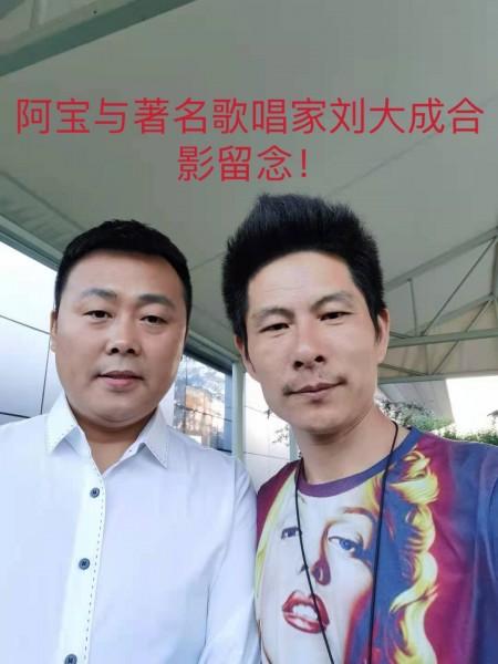 阿宝与著名歌唱家刘大成